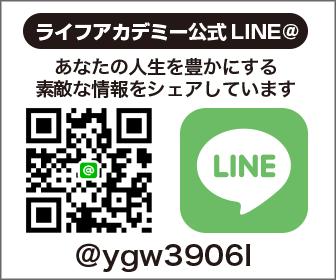 ライフアカデミー公式LINE@