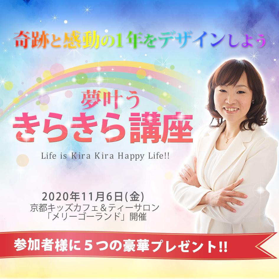 京都 夢叶うキラキラ講座